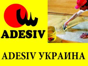 Adesiv_1024x768